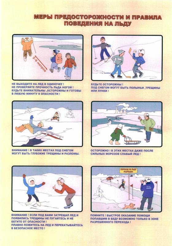 Картинки по правилам поведения весной на льду