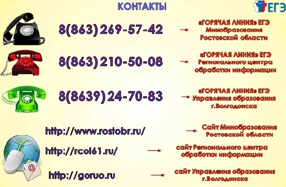 http://goruo.ru/Documenty/2016/EGE/gorjachaja_linija_egeh.jpg