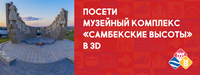 3D-тур Савбековские высоты
